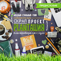 """""""PLANтация"""" с блогом """"Мемуарис"""""""