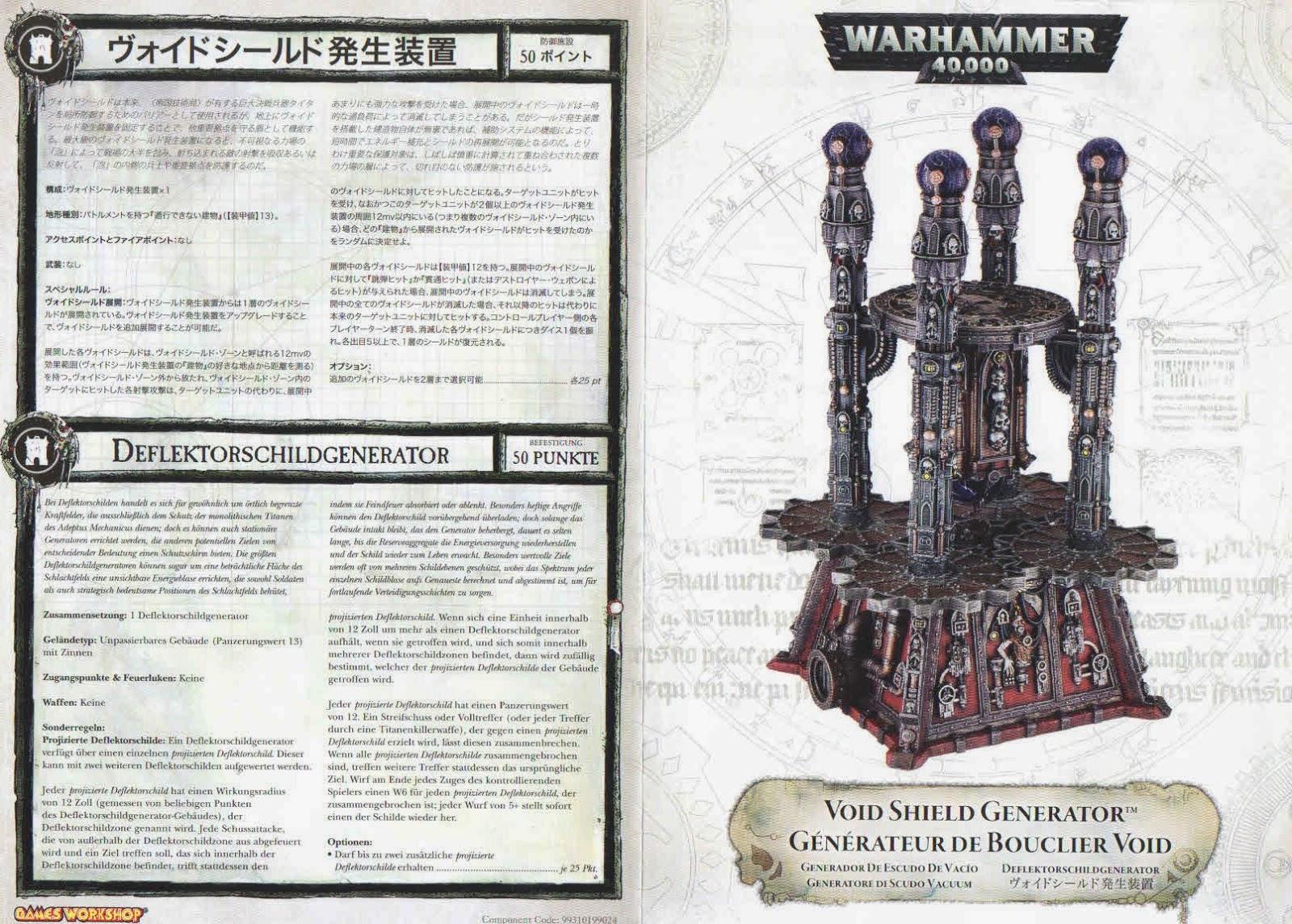 Instrucciones del Generador de Escudo de Vacio