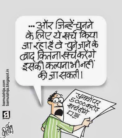 parliament, corruption cartoon, corruption in india, cartoons on politics, indian political cartoon, election 2014 cartoons, election cartoon