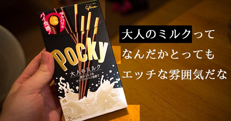 好きなお菓子が一つ増えた:グリコ 「ポッキー 大人のミルク」
