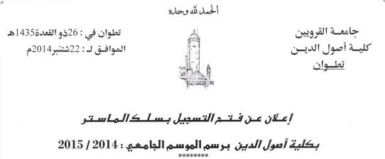 إعلان عن فتح التسجيل بسلك الماستر بكلية أصول الدين تطوان