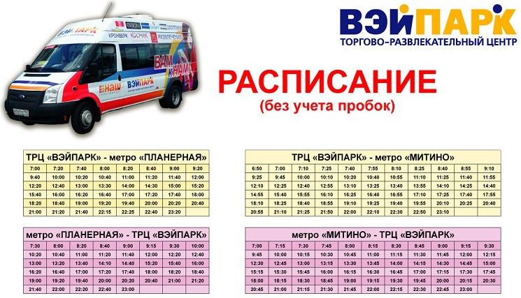 расписание Фирменные автобусы ТРЦ «ВЭЙПАРК» курсируют