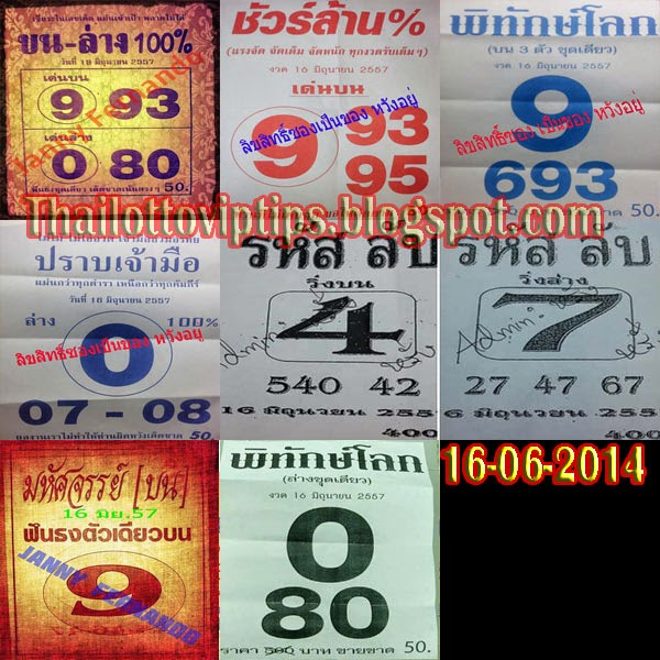 Thai Lotto All in One 3up and Down 16-06-2014