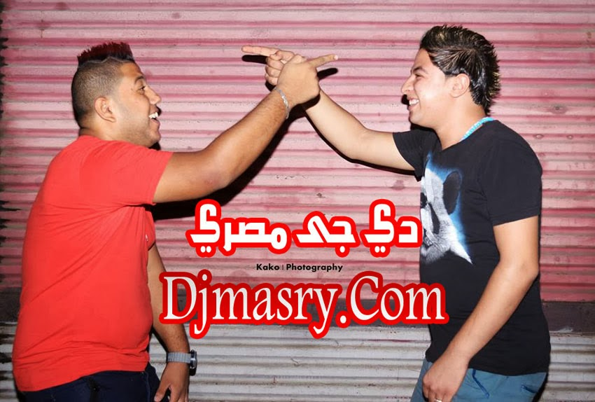 مهرجان فيلو والتوني وحودة ناصر 2014 - دي جي مصري