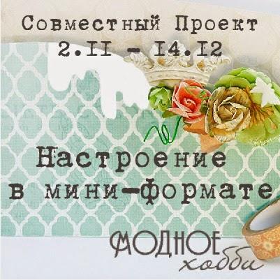 http://modnoe-hobby.blogspot.com/2014/10/blog-post_25.html
