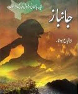 abu shuja abu waqar books download free