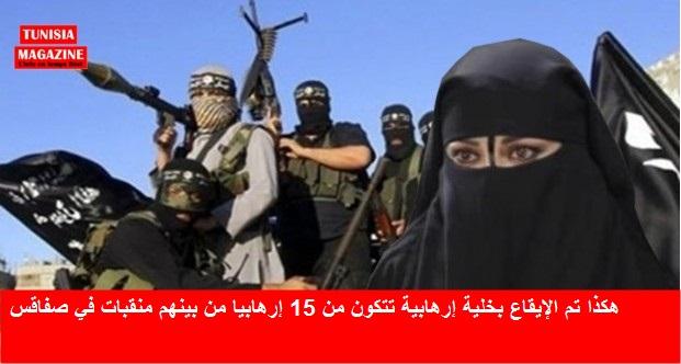 هكذا تم الإيقاع بخلية إرهابية تتكون من 15 إرهابيا من بينهم منقبات في صفاقس