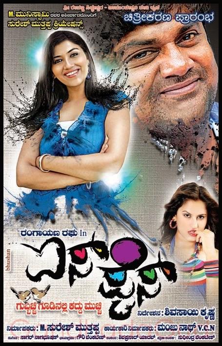 Manjunatha Kannada Mp3 Songs Downloadl
