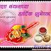 Raksha Bandhan Marathi Greetings