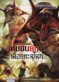 mongolian death worm หนอนยักษ์เลื้อยทะลุโลก [พากย์ไทย]
