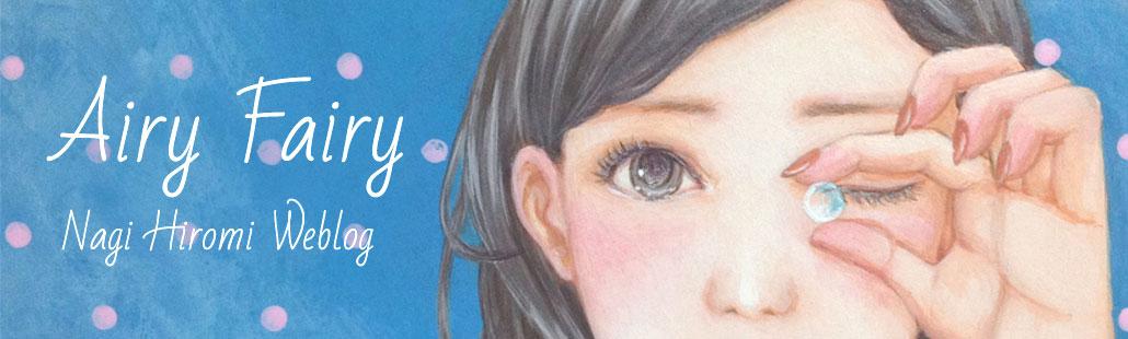 Airy Fairy -Nagi Hiromi Weblog-