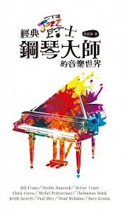 華人世界有史以來第一本深入探討經典爵士鋼琴大師的專書 淺顯易懂 深入淺出