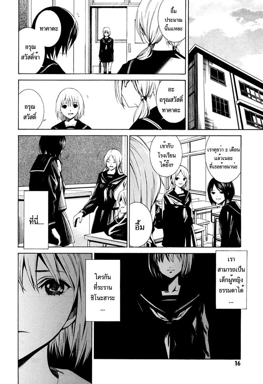 อ่านการ์ตูน Tsumitsuki 1 ภาพที่ 16