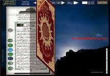 تحميل القرآن الكريم برواية ورش