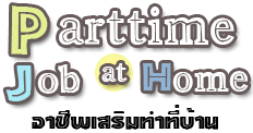 อาชีพเสริม งานทำที่บ้าน Part time หารายได้พิเศษ จ่ายเงินรายวัน