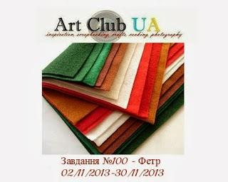http://talya-club.blogspot.ru/2013/11/100.html