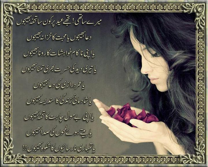 Mera Saathi...Tujhe Eid Pa Konsa Tuhfa Bhajon - Urdu Poetry, eid mubarak poetry, Urdu Image Poetry