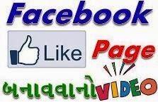 ફેસબુક પર લાઈક  પેજ કેવી રીતે બનાવશો ?