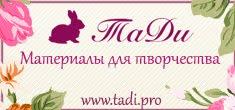 Магазин ТаДи