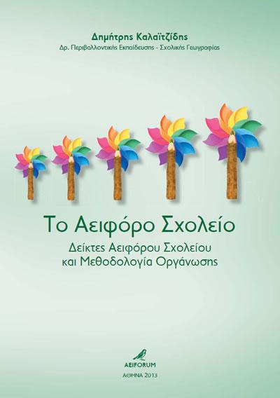 ΤΟ ΑΕΙΦΟΡΟ ΣΧΟΛΕΙΟ Δ. ΚΑΛΑΙΤΖΙΔΗΣ