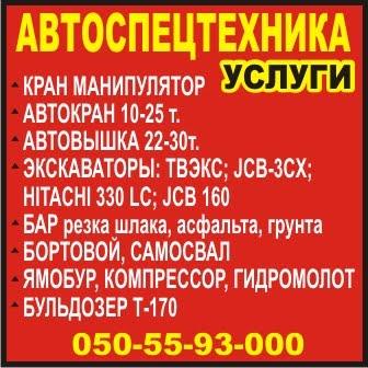 Услуги спецтехники в Селидово