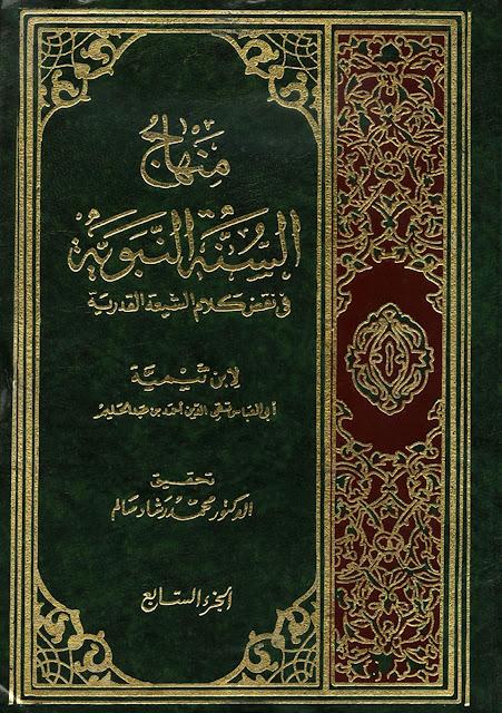 Coverv+Menhaj+al-Sunna+Ibn+Taimiyya+Vol7