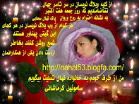 سهشنبه, اکتبر ۴, ۲۰۱۱ یاد و خاطره نهال سحابی وبلاگ نویس ایرانی را گرامی بداریم روز جمعه شمع روشن کن