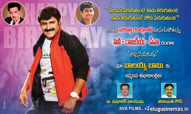 Balakrishna Birthday Posters,Nandamuri Balakrishna birthday posters 2015 ,Nandamuri Balakrishna birthday photos,Nandamuri balakrishna birthday pictures,Nandamuri Balakrishna puttina roju,Nbk birthday pictures,Nbk birthday wallpapers,Telugucinema ,