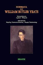 W.B. YEATS Ποιήματα