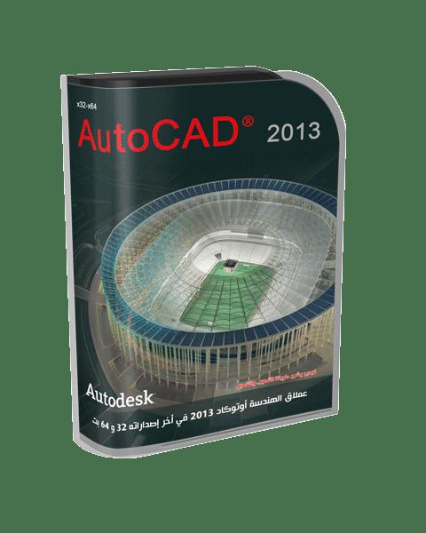 download autocad 2013 portable free