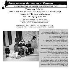 Τετάρτη 30/11 Γενική Συνέλευση-εκλογές για ΔΣ