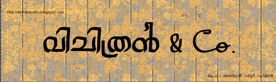 വിചിത്രന് & Co.