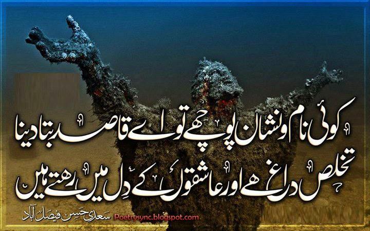 Qasid urdu poetry urdu poetry shayari books sms for Aate beauty salon