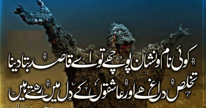 Qasid urdu poetry urdu poetry shayari books sms for Aate beauty salon
