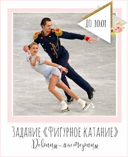 """+++Задание № 24 """"Спорт. Фигурное катание"""" до 10/01"""