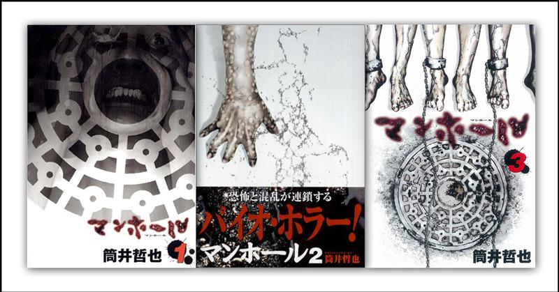蚊、ヒトスジシマカと言えば、筒井 哲也さんの『マンホール』という漫画がある