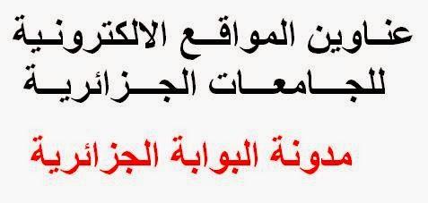 عناوين مواقع الالكترونية لجميع الجامعات الجزائرية websites universities in algeria