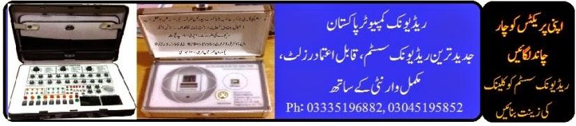 Radionic Computer Pakistanریڈیونک کمپیوٹر پاکستان