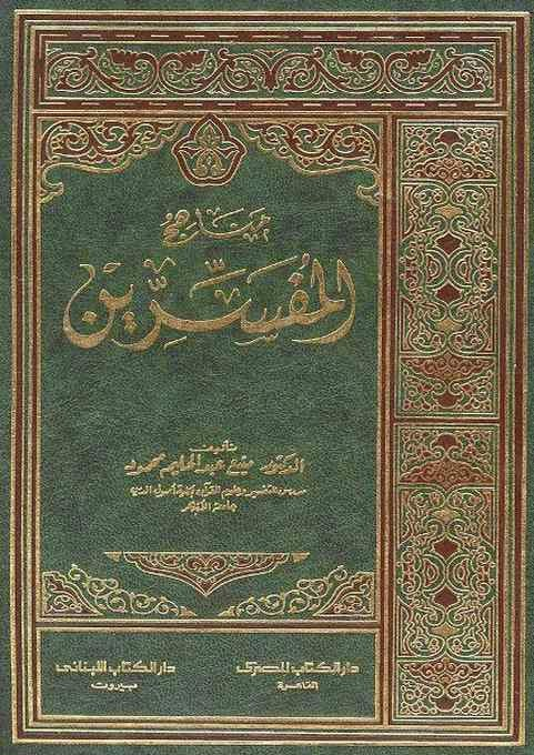 كتاب مناهج المفسرين لـ منيع عبد الحليم محمود