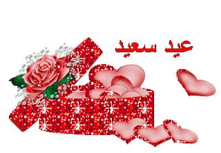 Happy Eid Free Wallpaper