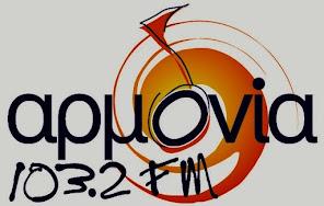 """Ακούστε ΕΔΩ τον Ραδιοφωνικό Σταθμό Σάμου """"ΑΡΜΟΝΙΑ 103,2FM"""""""