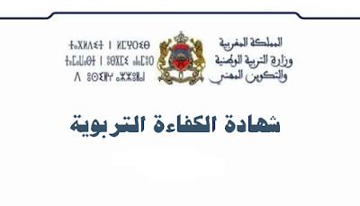 المذكرة رقم 109x15 بتاريخ 29 أكتوبر 2015 بشأن امتحان شهادة الكفاءة التربوية - دجنبر 2015