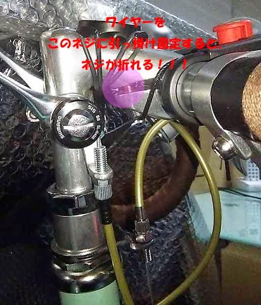 BRUNOミニベロ20ロードドロップハンドル リクセンカウル カゴ取り付けコツとポイント