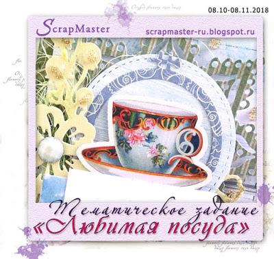"ТЗ ""Любимая посуда"" 08/11"