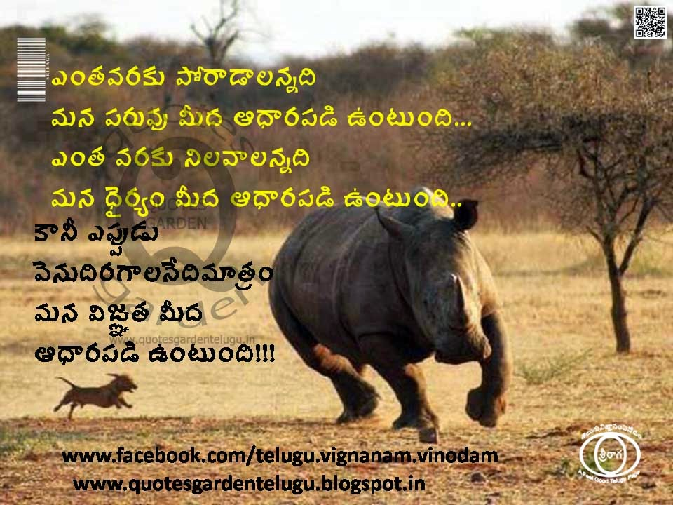 Best-Telugu-Victory-Quotes-inspirational-wallpapers-3105148-Best famous quotes about life - Life quotes in telugu with images - Beautiful Telugu Life quotes with images- Nice Telugu Good Thoughts with images-