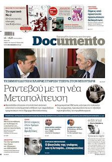 Documento Η ΝΕΑ ΚΥΡΙΑΚΑΤΙΚΗ ΕΦΗΜΕΡΙΔΑ