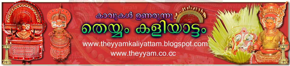 Theyyam ( തെയ്യം)