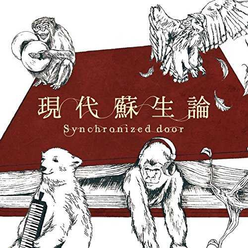 [MUSIC] ynchronized door – 現代蘇生論/Synchronized door – Gendai Soseiron (2014.12.17/MP3/RAR)