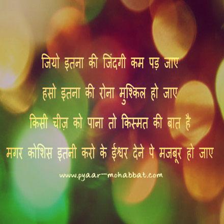 hindi pyaar mohabbat shayari motivational hindi shayari