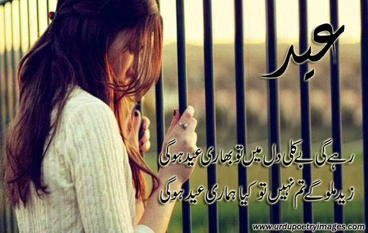 best eid poetry